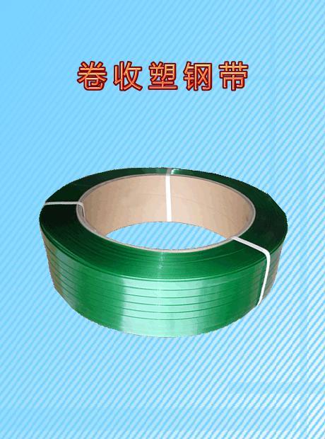 卷收塑鋼帶